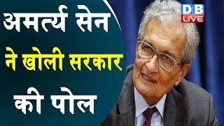 Amartya Sen ने खोली सरकार की पोल | नया कानून संविधान के खिलाफ-  Amartya Sen |#DBLIVE
