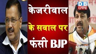 Kejriwal के सवाल पर फंसी BJP | BJP ने 5 गुणा ज्यादा सब्सिडी देने का किया वादा |#DBLIVE