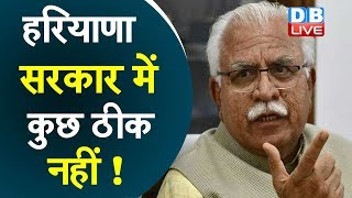 Haryana सरकार में कुछ ठीक नहीं !   Anil Vij और सीएम में ठनी |#DBLIVE