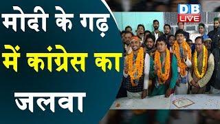 मोदी के गढ़ में Congress का जलवा | संस्कृत विश्वविद्यालय के चुनाव में NSUI की जीत |#DBLIVE