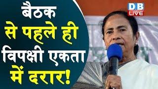 बैठक से पहले ही विपक्षी एकता में दरार !Sonia Gandhi की बैठक में नहीं जाएंगी Mamata Banerjee |#DBLIVE