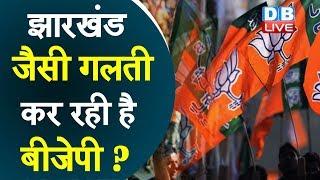 Jharkhand जैसी गलती कर रही है BJP ? दिल्ली में अकाली दल से गठबंधन पर फैसला नहीं |#DBLIVE
