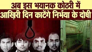 अब इस भयानक काली कोठरी में कटेंगे Nirbhaya के दोषियों के आख़िरी दिन