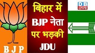 बिहार में BJP नेता पर भड़की JDU | बड़बोले नेताओं पर कार्रवाई करे BJP- JDU |#DBLIVE