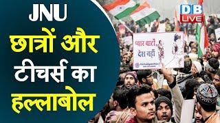 JNU छात्रों और टीचर्स का हल्लाबोल | JNU छात्रों-शिक्षकों ने निकाला मार्च |#DBLIVE