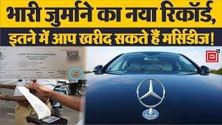 Ahmedabad में बिना कागजात के पकड़ी गई थी Luxury car, Challan की रकम सुनकर उड़ जाएंगे होश!