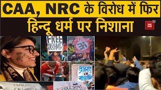 CAA, NRC के विरोध में फिर हिन्दू धर्म पर निशाना