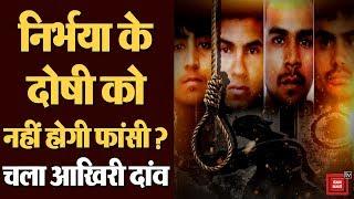 Nirbhaya Case: दोषी विनय ने Supreme Court में दायर की Curative Petition, जानें क्या है मतलब