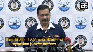 दिल्ली की जनता ने AAP सरकार के शासन को महसूस किया है- अरविंद केजरीवाल