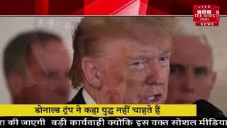 America के राष्ट्रपति आखिर किस कूटनीति के तहत काम