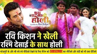 #Ravi Kishan और #Rashmi Desai का #Holi Song हुआ वायरल || Bhojpuri Holi Song 2020