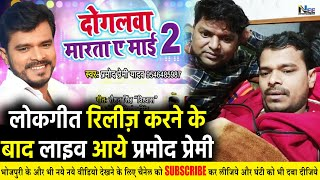 """दोगलावा मारता ए माई2"" न्यू लोकगीत रिलीज होने पर लाइव आये Pramod Premi Yadav"