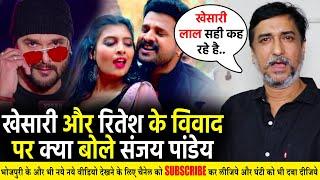 Khesari lal और Ritesh Pandey के बीच बढ़ते विवाद पर क्या बोले भोजपुरी खलनायक Sanjay Pandey