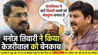 दिल्ली में चुनाव से पहले Manoj Tiwari ने किया Kejariwal को बेनकाब