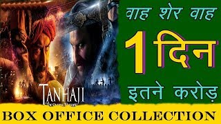 TANHAJI FIRST/1ST DAY BOX OFFICE WORLD WIDE COLLECTION |1 Days All Language Box Office Collection