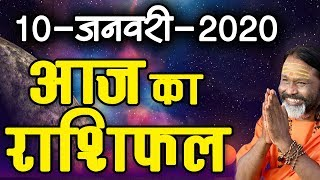 Gurumantra 10 January 2020 - Today Horoscope - Success Key - Paramhans Daati Maharaj