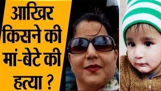 #Jaipur में मां-बेटे की हत्या का आरोपी कौन ? क्या पुलिस सुलझा पाई Murder Mystery रिपोर्ट में देखिए ।
