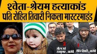 #Jaipur में मां-बेटे की हत्या का मास्टरमाइंड निकला रोहित तिवारी, पुलिस ने सुलझाई Murder Mystery