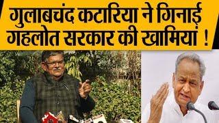 Rajasthan में बढ़ते Crime graph पर Gulab Chand Kataria ने Gehlot सरकार पर साधा निशाना !