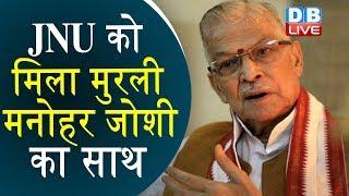 JNU को मिला Murli Manohar Joshi का साथ | जोशी ने की JNU के VC को हटाने की मांग |#DBLIVE