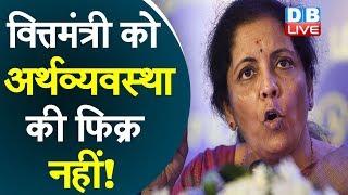 वित्तमंत्री को अर्थव्यवस्था की फिक्र नहीं!| बजट पर नीति आयोग की बैठक से गायब रहीं Nirmala Sitharaman