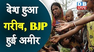 देश हुआ गरीब, BJP हुई अमीर   दो साल में दोगुना हुआ BJP का चंदा  #DBLIVE