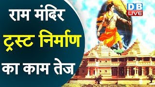 राम मंदिर ट्रस्ट निर्माण का काम तेज | Mahant Nritya Gopal Das  | Ram mandir latest news | #DBLIVE