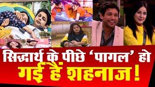 Bigg Boss 13 : #SidNaaz In Love || Watch Unseen Video || Siddharth Shukla || Shehnaz Gill | BB 13