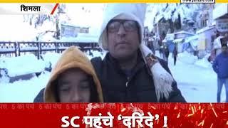 भारी बर्फबारी बनी #SHIMLA वासियों के लिए आफत