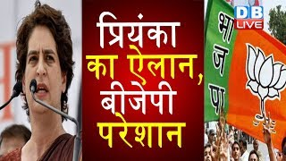 Priyanka Gandhi का ऐलान, BJP परेशान | Priyanka Gandhi in Varanasi today | #DBLIVE