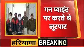 #DELHI के #KAROL_BAGH से स्कूटी चोर हुए गिरफ्तार.गन प्वांइट पर करते थे लूटपाट