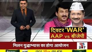 #RAJNEETI || दिल्ली दंगल से पहले #AAP और #BJP में छिड़ा ट्विटर वॉर|| #JANTATV