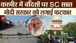 Kashmir में बंदिशों पर SC सख्त, केंद्र सरकार को 7 दिन में समीक्षा सौंपने का आदेश