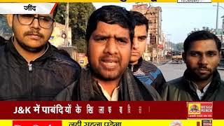 #JIND: फिल्म छपाक का किया विरोध, #ABVP ने पुतला फूंका