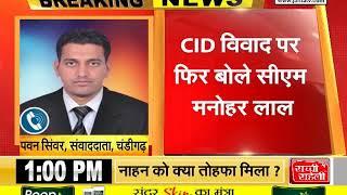 #CID विवाद पर फिर बोले #CM_MANOHAR_LAL,#CID विभाग को अपने पास रखने के दिए संकेत