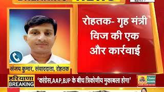 #ROHTAK : #HARYANA के गृहमंत्री #ANIL_VIJ ने की एक और कार्रवाई