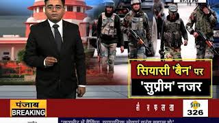 #RAJNEETI || #KASHMIR पर सुप्रीम फैसले के बाद मोदी सरकार पर #CONGRESS हुई हमलावर || #JANTATV