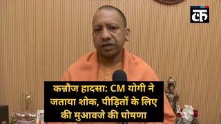 कन्नौज हादसा: CM योगी ने जताया शोक, पीड़ितों के लिए की मुआवजे की घोषणा