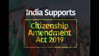 देशभर में सड़कों पर आकर लोग कर रहें हैं नागरिकता संशोधन अधिनियम 2019 का समर्थन। #IndiaSupportsCAA