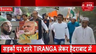 HYDERABAD NEWS सड़कों पर उतरे TIRANGA लेकर हैदराबाद में.....