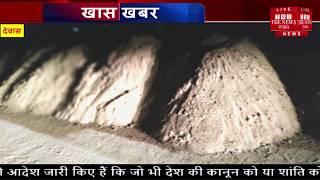 MP News // रेत खनन से जुड़े अवैध माफिया पर बड़ी कार्यवाही, 12 डंपर सहित 103 ट्रॉली रेत जब्त