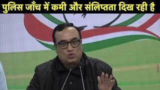 Ajay Maken addresses media at Congress HQ on JNU Violence