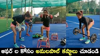 ఆఫర్ ల కోసం అమలపాల్ కష్టాలు చూడండి...! Amala Paul Workout Video