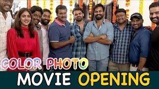 Color Photo Movie Opening | Sai Dharam Tej | Sunil | Suhas | Chandini Chowdary | Bhavani HD Movies