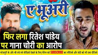 Ritesh Pandey पर एक बार फिर लगा 'ऐ भुअरी' गाना चोरी करने का आरोप