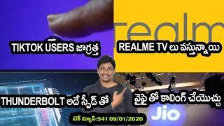 TechNews in telugu 541:tiktok,realme tv,realme 5i,jio wifi calling,thunderbolt 4,oneplus 8