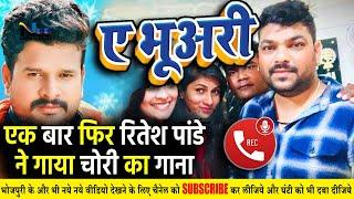 लहंगा लखनउआ के बाद Ritesh Pandey पर फिर लगा गाना चोरी करने का आरोप #Ritesh Pandey Call Recording