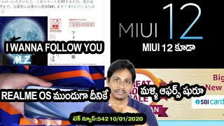 TechNews in telugu 542:MIUI 12,amazon great indian sale,online fraud,zozo link,realme os