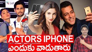 Why do celebrities use iPhone telugu
