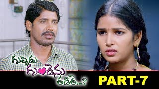 Guppedu Gundenu Thadithe Full Movie Part 7 | 2020 Telugu Movies | Mynaa